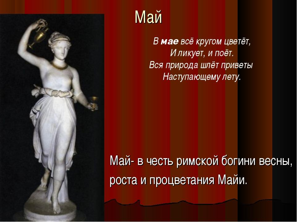 Май Май- в честь римской богини весны, роста и процветания Майи. В мае всё кр...