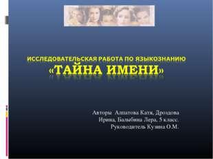 Авторы Алпатова Катя, Дроздова Ирина, Балыбина Лера, 5 класс. Руководитель Ку