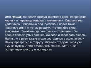 Имя Наина( так звали колдунью) имеет древнееврейские корни и в переводе означ