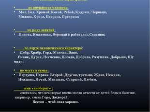 Вот несколько имён-характеристик: по внешности человека: Мал, Бел, Хромой, К