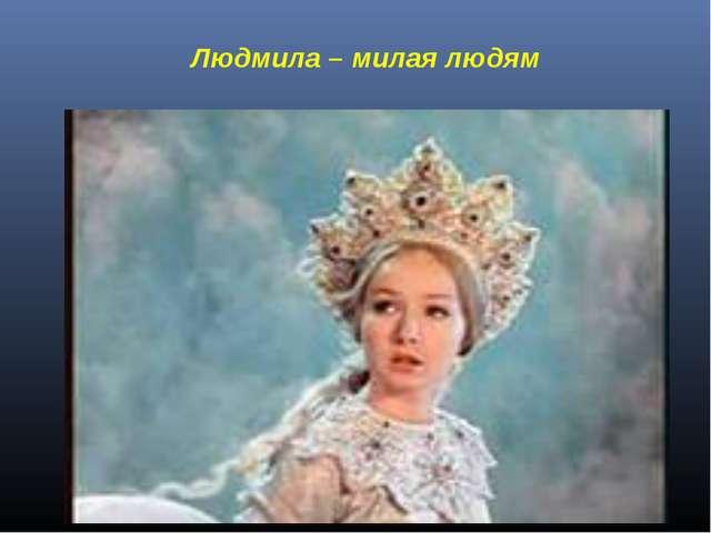 Людмила – милая людям