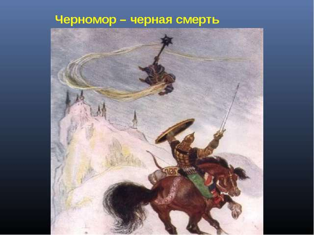 Черномор – черная смерть