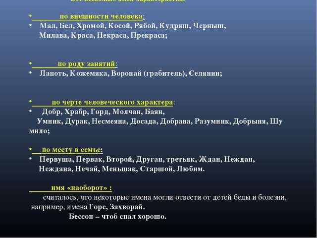 Вот несколько имён-характеристик: по внешности человека: Мал, Бел, Хромой, К...