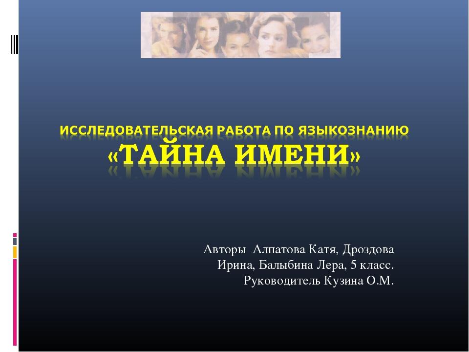 Авторы Алпатова Катя, Дроздова Ирина, Балыбина Лера, 5 класс. Руководитель Ку...
