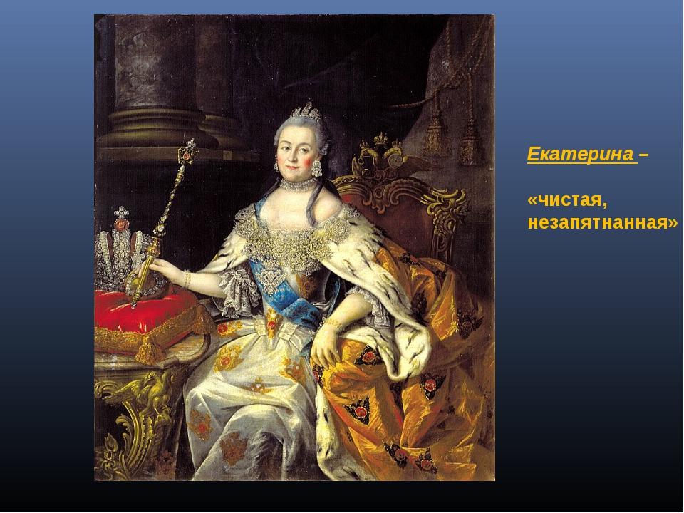 Екатерина – «чистая, незапятнанная»