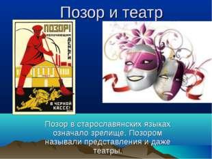 Позор и театр Позор в старославянских языках означало зрелище. Позором называ
