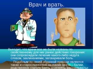 Врач и врать. Выходит, что врачи все же были названы по свойственному для них