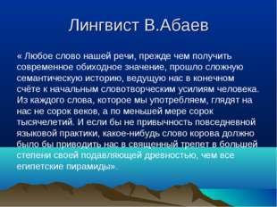 Лингвист В.Абаев « Любое слово нашей речи, прежде чем получить современное об