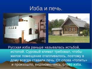 Изба и печь. Русская изба раньше называлась истьбой, истопой. Суровый климат
