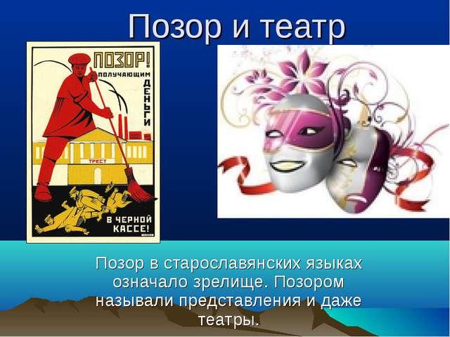 Позор и театр Позор в старославянских языках означало зрелище. Позором называ...