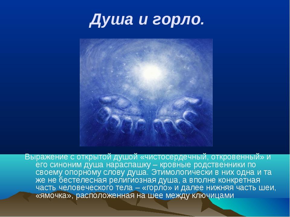 Душа и горло. Выражение с открытой душой «чистосердечный, откровенный» и его...