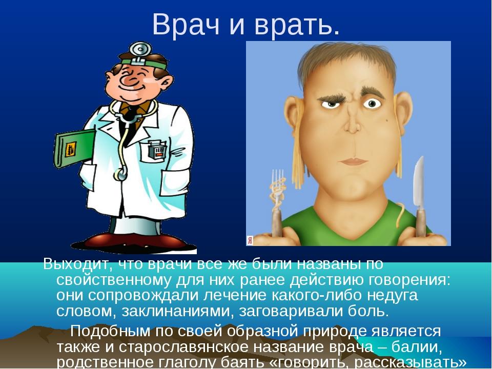 Врач и врать. Выходит, что врачи все же были названы по свойственному для них...