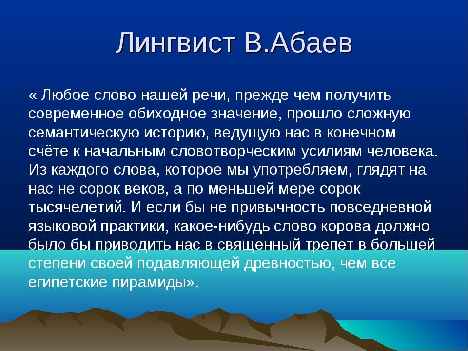 Лингвист В.Абаев « Любое слово нашей речи, прежде чем получить современное об...
