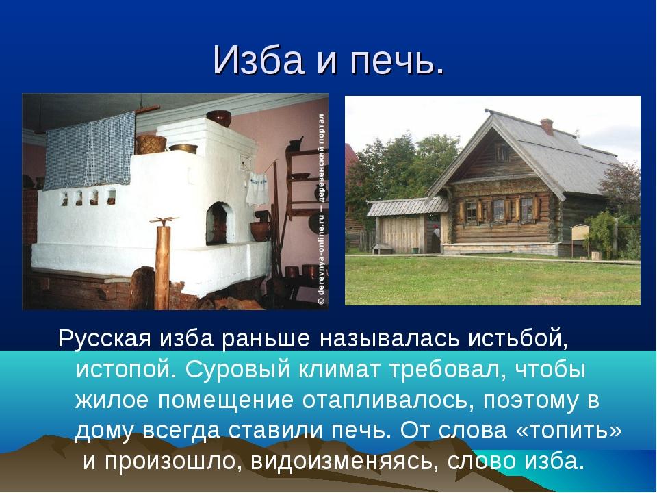 Изба и печь. Русская изба раньше называлась истьбой, истопой. Суровый климат...