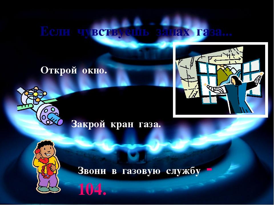 Если чувствуешь запах газа... Открой окно. Закрой кран газа. Звони в газовую...