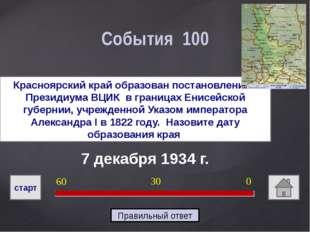 Сибирская тайга Почти половина территории края покрыта лесом - каждое десято