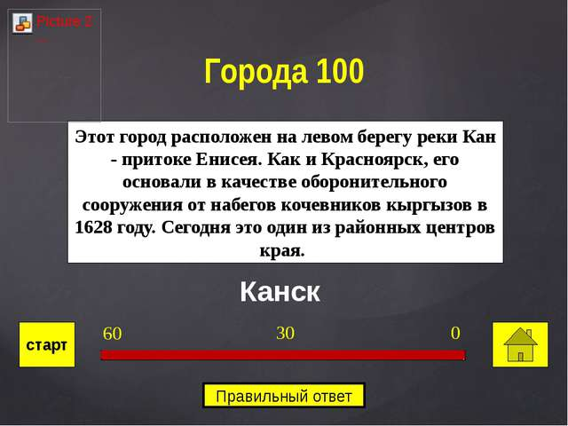 Канск Этот город расположен на левом берегу реки Кан - притоке Енисея. Как и...