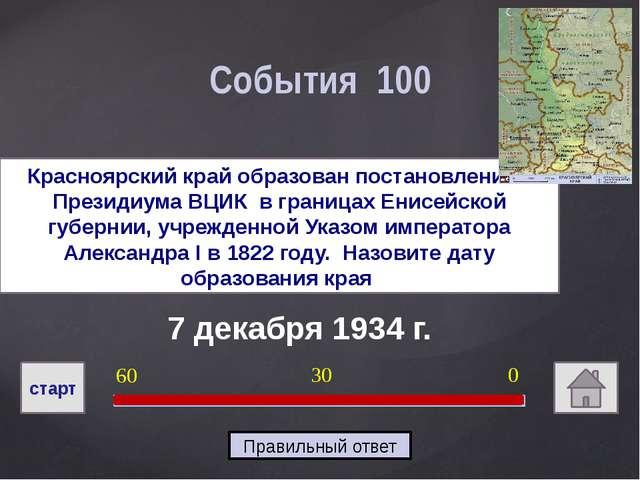 Сибирская тайга Почти половина территории края покрыта лесом - каждое десято...