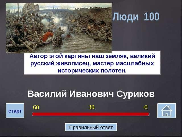 Василий Иванович Суриков Автор этой картины наш земляк, великий русский живо...