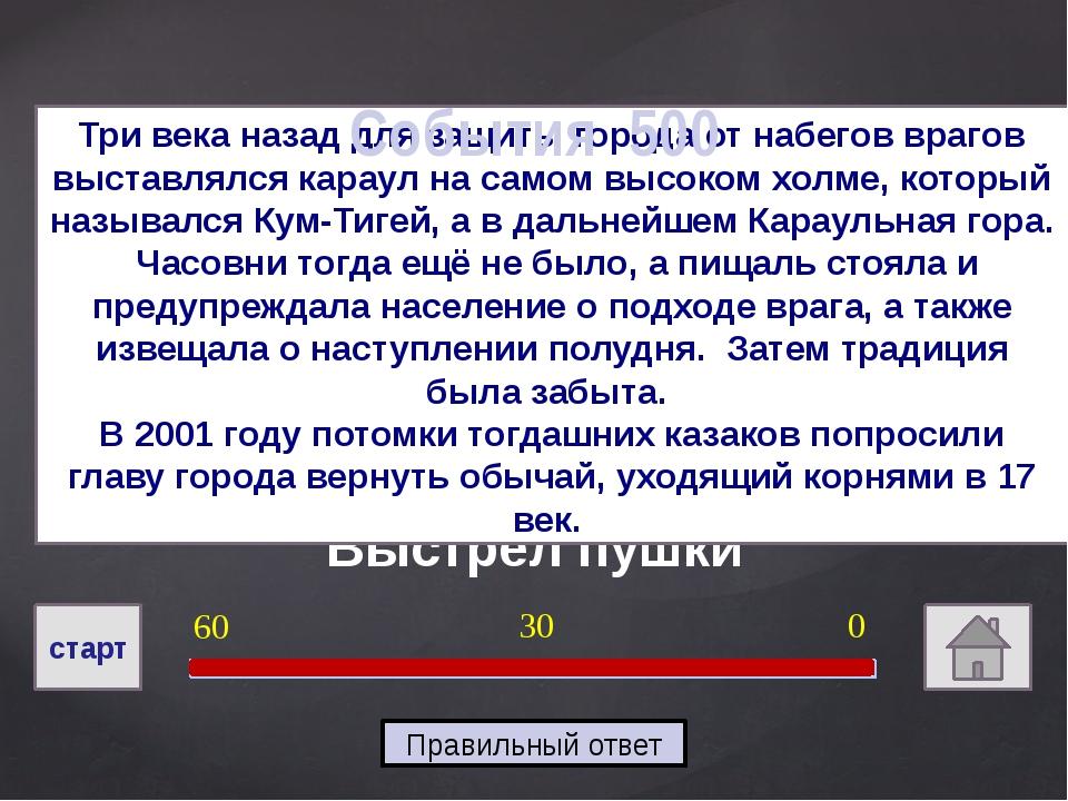 Самая длинная улица Красноярска – улица Семафорная. Протяженность улицы - 14...