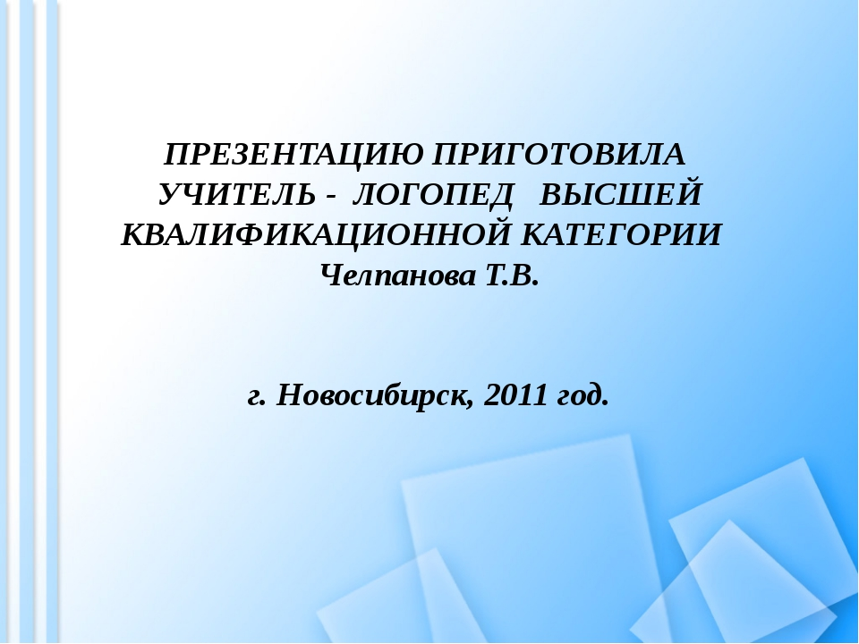 ПРЕЗЕНТАЦИЮ ПРИГОТОВИЛА УЧИТЕЛЬ - ЛОГОПЕД ВЫСШЕЙ КВАЛИФИКАЦИОННОЙ КАТЕГОРИИ...