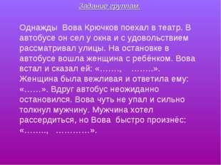 Задание группам. Однажды Вова Крючков поехал в театр. В автобусе он сел у ок