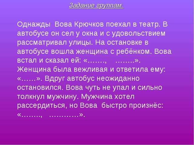Задание группам. Однажды Вова Крючков поехал в театр. В автобусе он сел у ок...