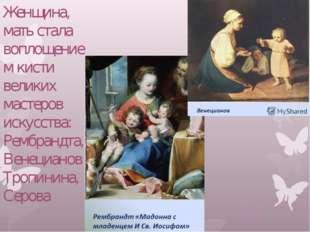 Женщина, мать стала воплощением кисти великих мастеров искусства: Рембрандта