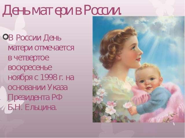 День матери в России. В России День матери отмечается в четвертое воскресенье...