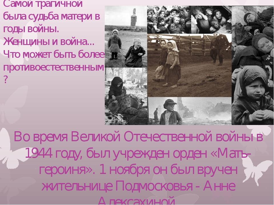 Самой трагичной была судьба матери в годы войны. Женщины и война... Что може...