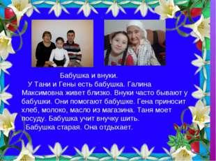 Бабушка и внуки. У Тани и Гены есть бабушка. Галина Максимовна живет близко.
