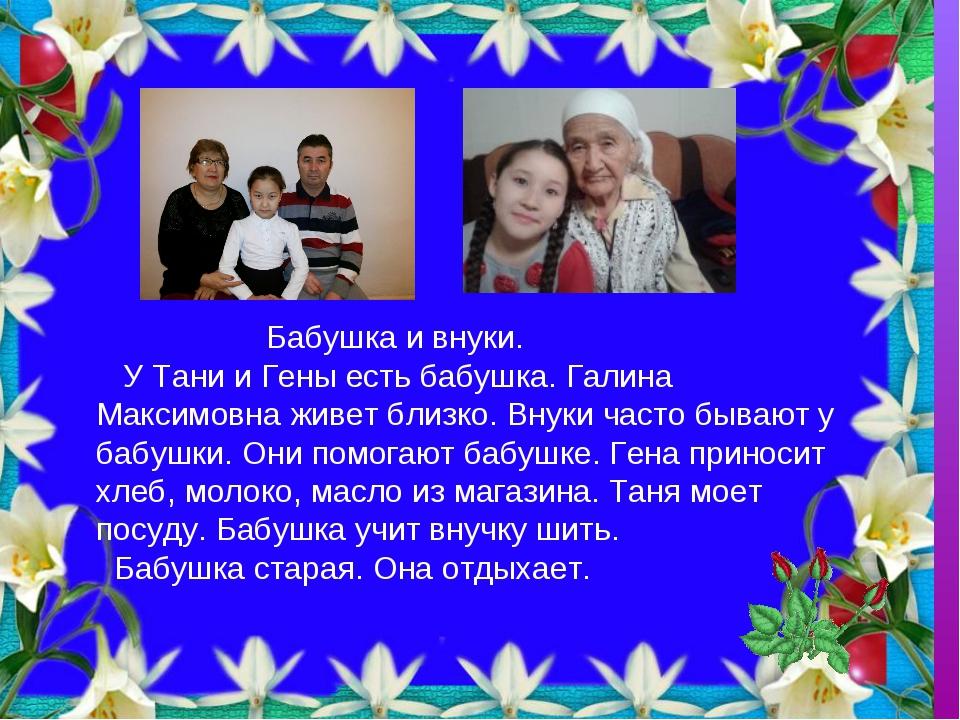 Бабушка и внуки. У Тани и Гены есть бабушка. Галина Максимовна живет близко....