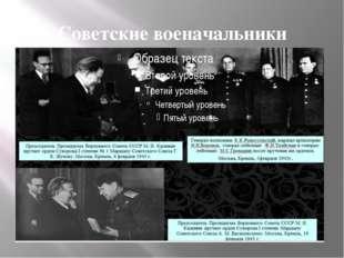 Советские военачальники