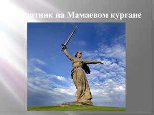 Памятник на Мамаевом кургане