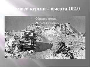Мамаев курган – высота 102,0