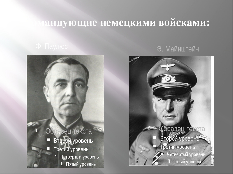 Командующие немецкими войсками: Ф. Паулюс Э. Майнштейн
