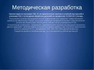 Методическая разработка Презентация по изучению ПМ. 01 на практическом заняти