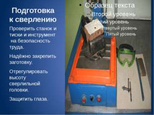Подготовка к сверлению Проверить станок и тиски и инструмент на безопасность
