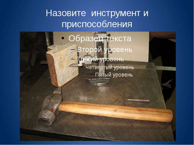 Назовите инструмент и приспособления