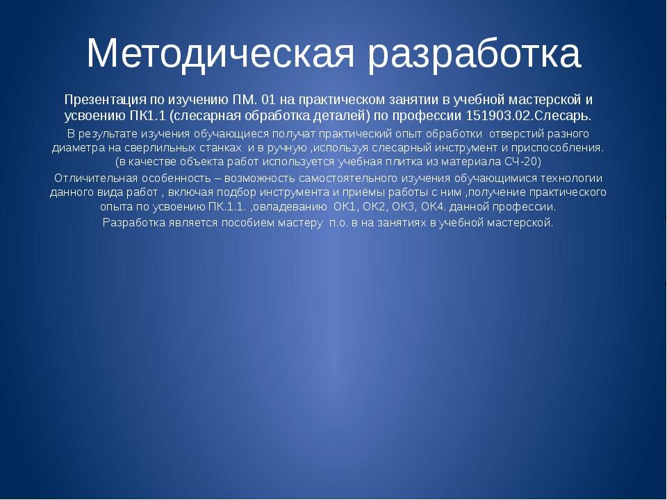 Методическая разработка Презентация по изучению ПМ. 01 на практическом заняти...