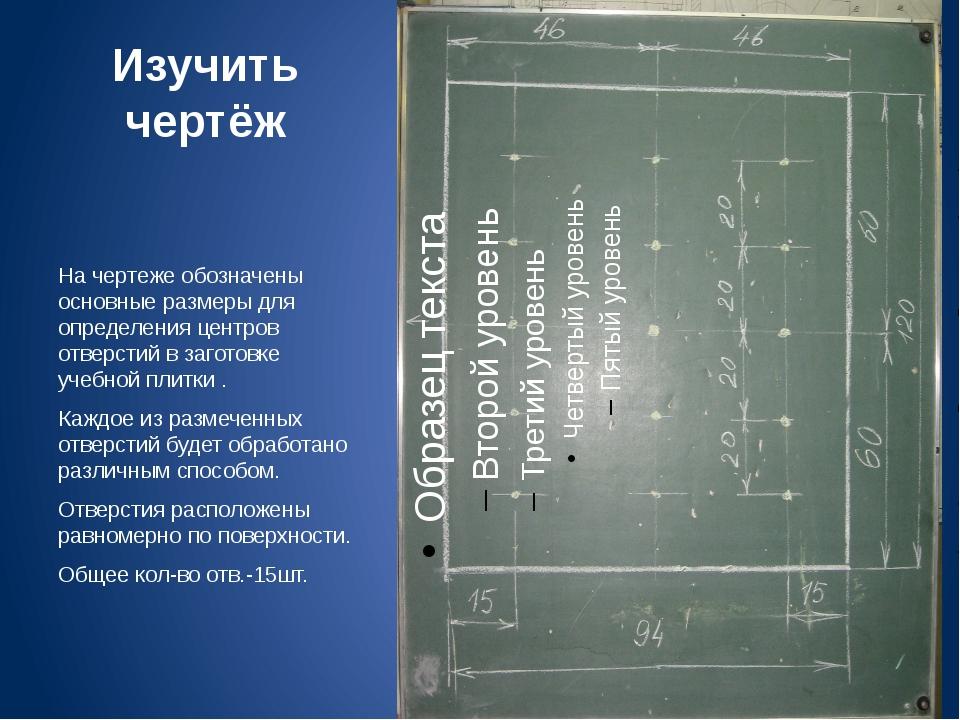 Изучить чертёж На чертеже обозначены основные размеры для определения центров...