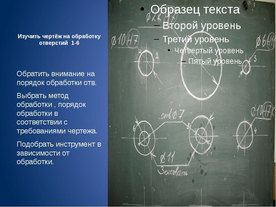 Изучить чертёж на обработку отверстий 1-6 Обратить внимание на порядок обрабо...