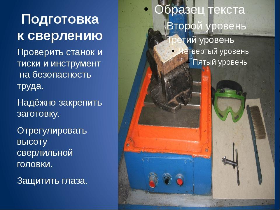 Подготовка к сверлению Проверить станок и тиски и инструмент на безопасность...