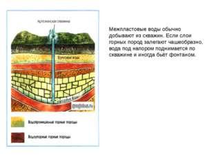Межпластовые воды обычно добывают из скважин. Если слои горных пород залегают