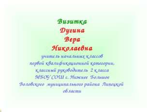 Визитка Дугина Вера Николаевна учитель начальных классов первой квалификацио