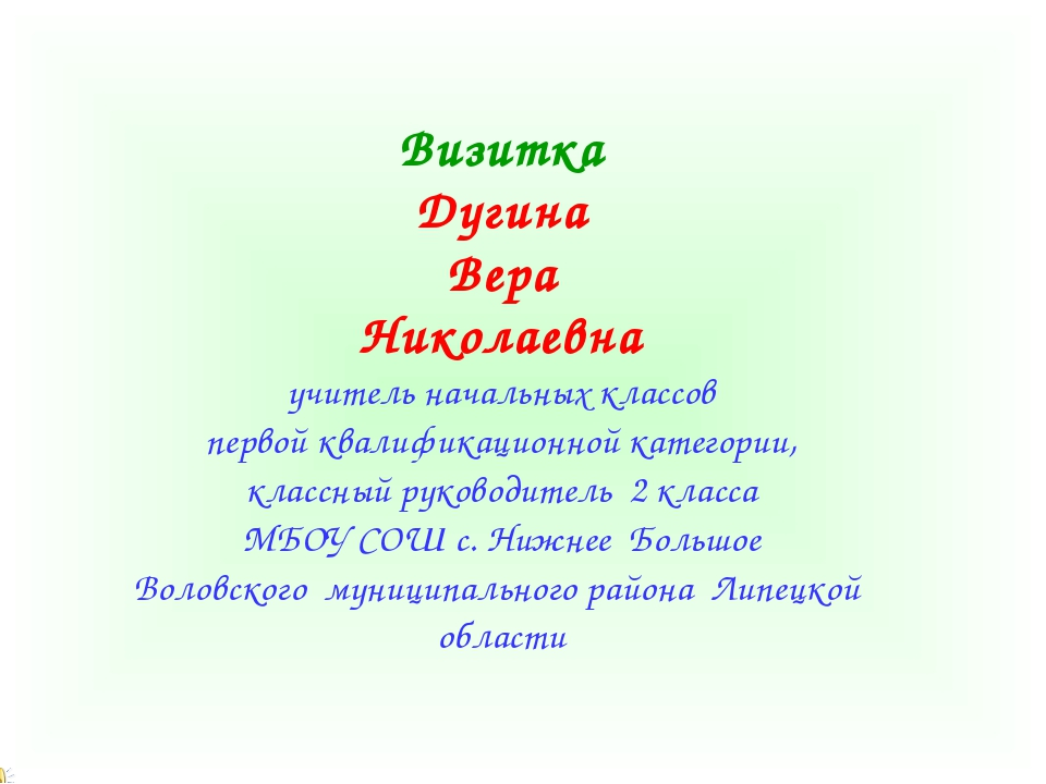 Визитка Дугина Вера Николаевна учитель начальных классов первой квалификацио...