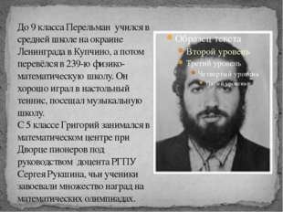До 9 класса Перельман учился в средней школе на окраине Ленинграда в Купчино,