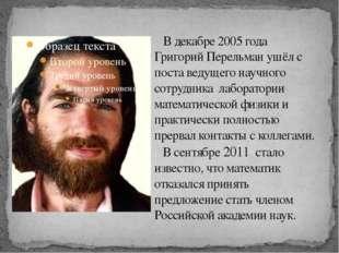В декабре 2005 года Григорий Перельман ушёл с поста ведущего научного сотруд