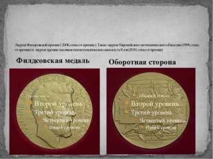 Филдсовская медаль Лауреат Филдсовской премии ( 2006, отказ от премии ). Такж