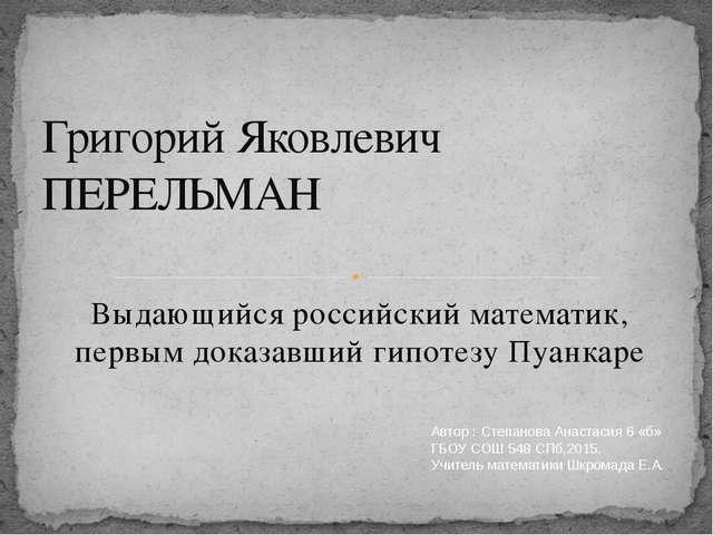 Выдающийся российский математик, первым доказавший гипотезу Пуанкаре Григорий...